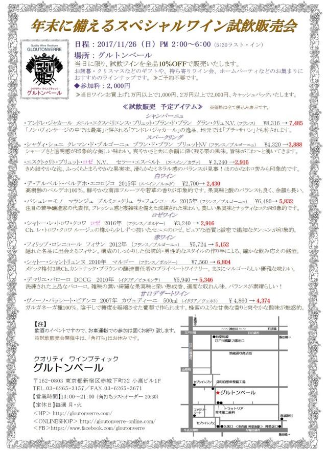 20171126試飲販売会